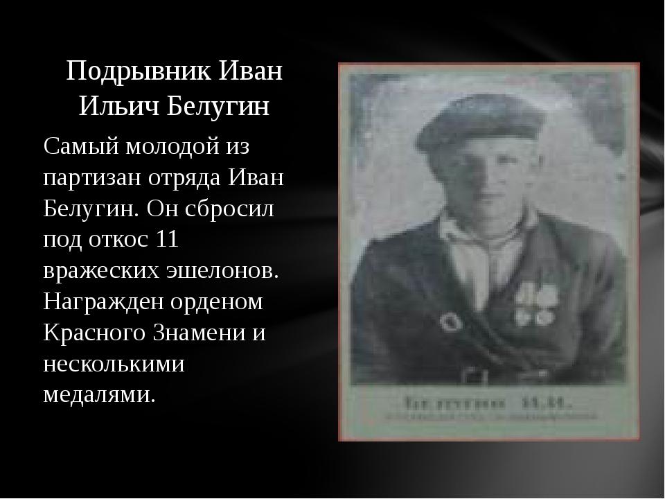 Самый молодой из партизан отряда Иван Белугин. Он сбросил под откос 11 вражес...