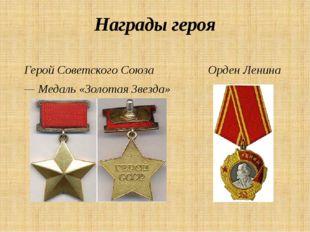 Награды героя Герой Советского Союза Орден Ленина — Медаль «Золотая Звезда»
