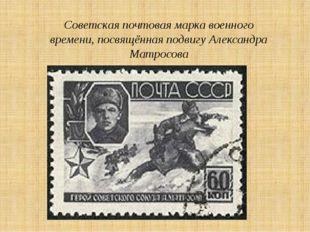 Советская почтовая марка военного времени, посвящённая подвигу Александра Мат