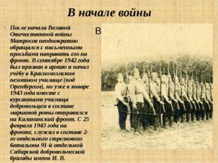 В начале войны После начала Великой Отечественной войны Матросов неоднократно
