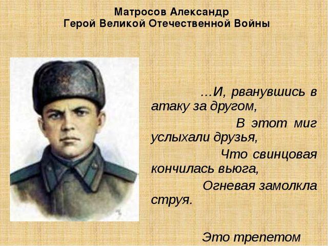Матросов Александр Герой Великой Отечественной Войны …И, рванувшись в атаку...