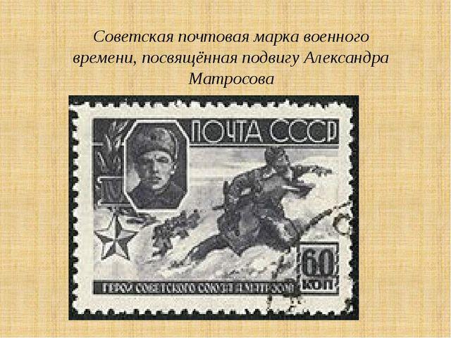 Советская почтовая марка военного времени, посвящённая подвигу Александра Мат...