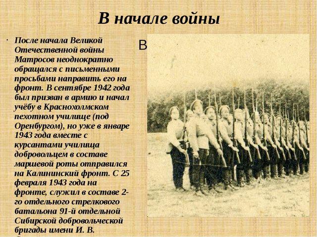 В начале войны После начала Великой Отечественной войны Матросов неоднократно...