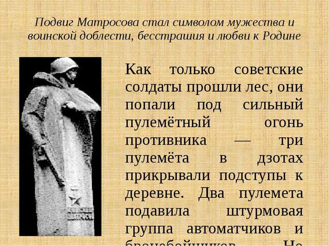 Подвиг Матросова стал символом мужества и воинской доблести, бесстрашия и люб...