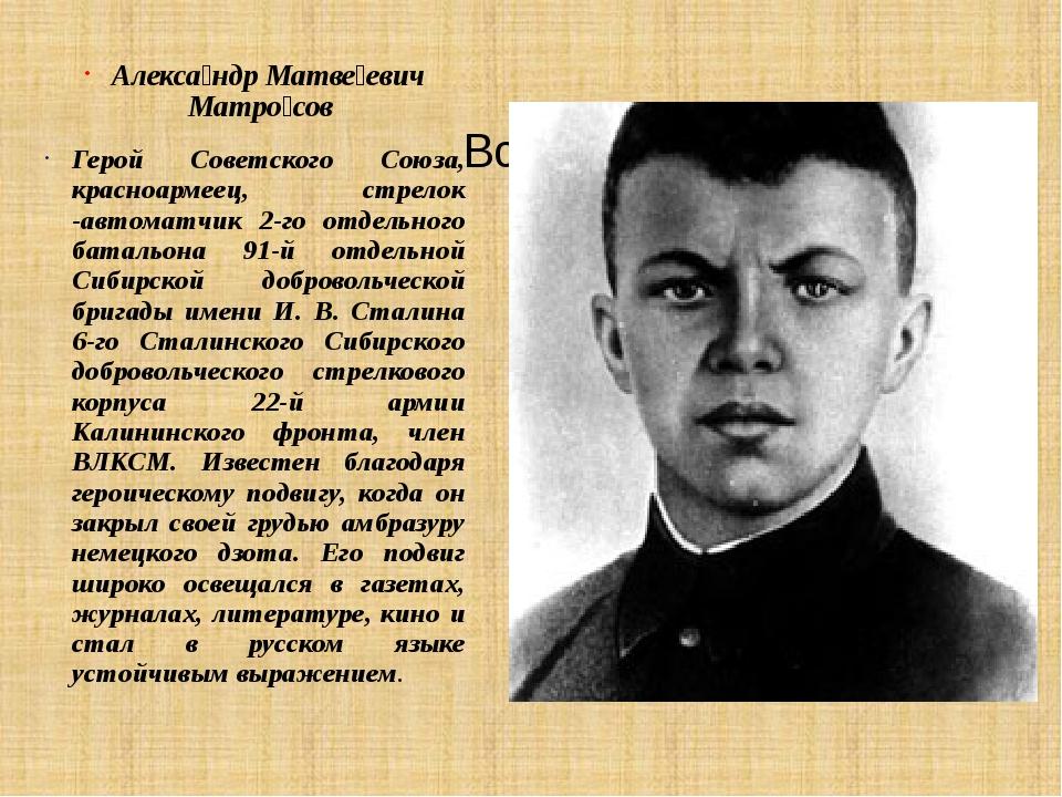 Алекса́ндр Матве́евич Матро́сов Герой Советского Союза, красноармеец, стрело...