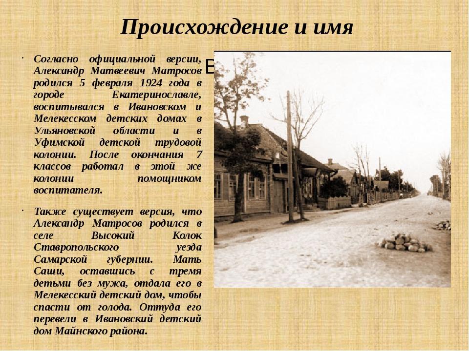 Происхождение и имя Согласно официальной версии, Александр Матвеевич Матросов...