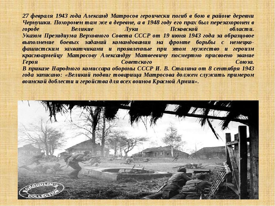 27 февраля 1943 года Александ Матросов героически погиб в бою в районе деревн...