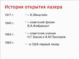 1917 г. 1940 г. 1954 г. 1960 г. – А.Эйнштейн – советский физик В.А.Фабрикант
