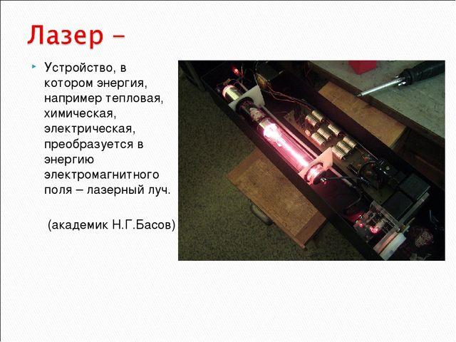 Устройство, в котором энергия, например тепловая, химическая, электрическая,...