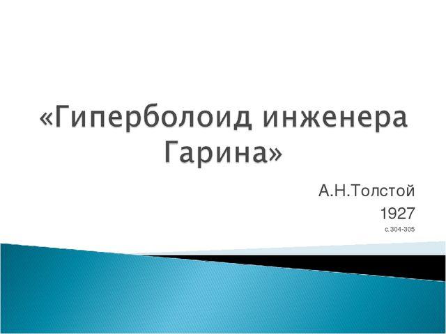 А.Н.Толстой 1927 с.304-305