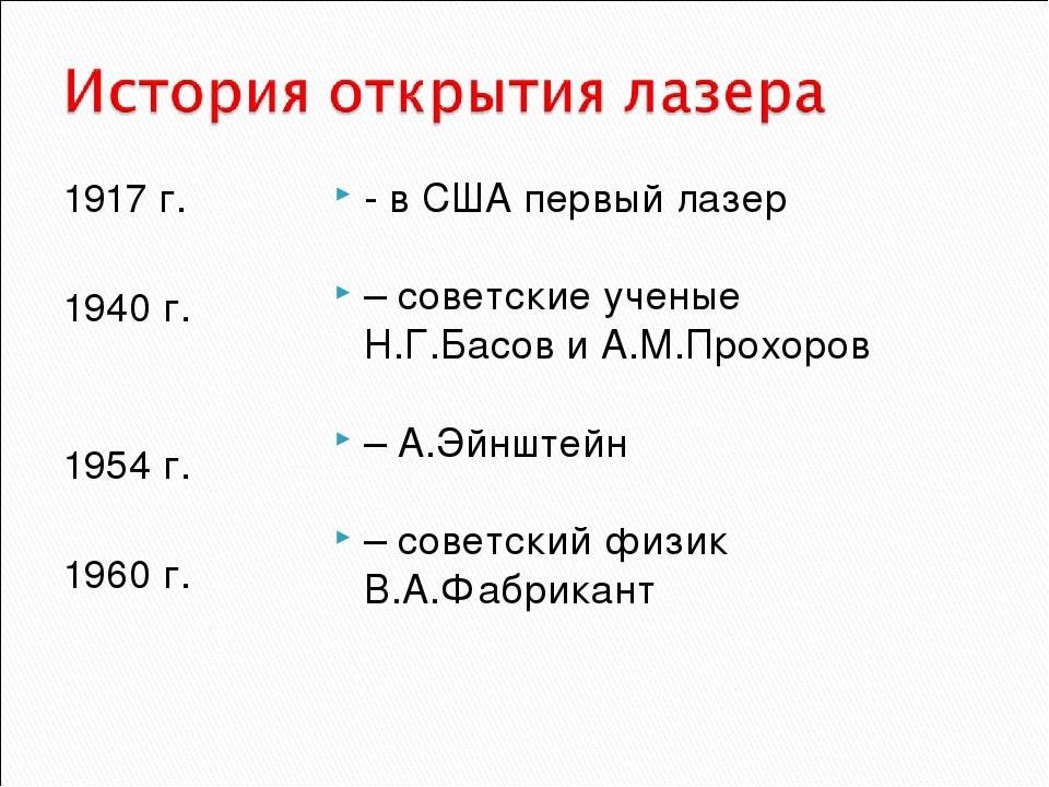 1917 г. 1940 г. 1954 г. 1960 г. - в США первый лазер – советские ученые Н.Г.Б...