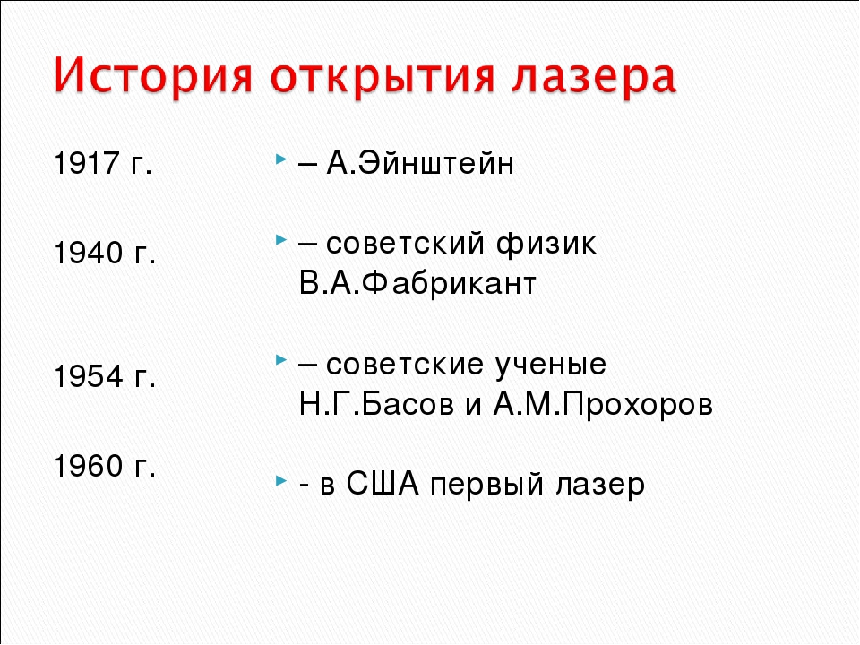 1917 г. 1940 г. 1954 г. 1960 г. – А.Эйнштейн – советский физик В.А.Фабрикант...