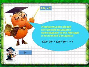 Универсальной газовой постоянной называется произведение числа Авогадро и пос