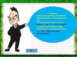 Решение: Переведи единицы измерения объема, массы, температуры в СИ. Найди мо