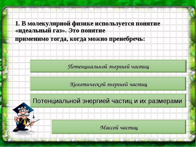 1. В молекулярной физике используется понятие «идеальный газ». Это понятие пр...
