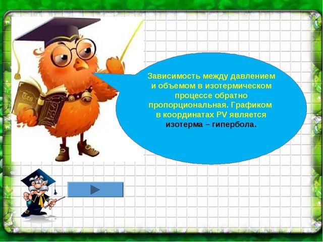 Зависимость между давлением и объемом в изотермическом процессе обратно пропо...
