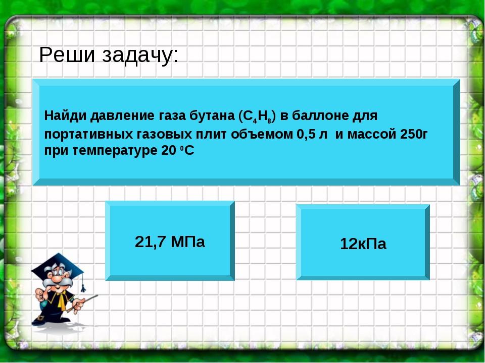 Реши задачу: Найди давление газа бутана (С4Н8) в баллоне для портативных газо...