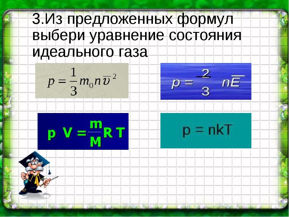 3.Из предложенных формул выбери уравнение состояния идеального газа