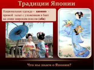 Национальная одежда – кимоно - прямой халат с уложенным в бант на спине широк