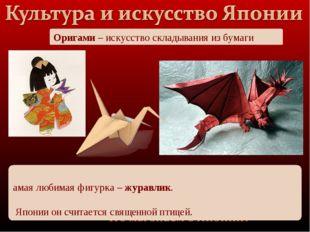 Оригами – искусство складывания из бумаги Самая любимая фигурка – журавлик. В