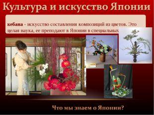 Икебана - искусство составления композиций из цветов. Это целая наука, ее пре