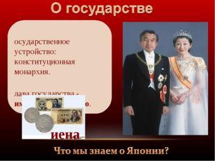 Государственное устройство: конституционная монархия. Глава государства - имп