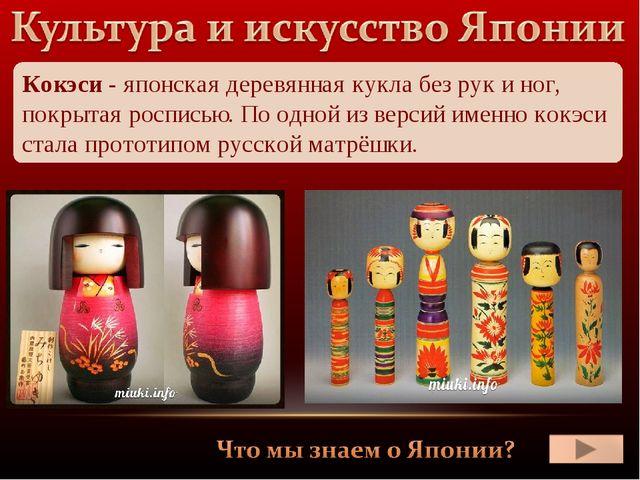 Кокэси - японская деревянная кукла без рук и ног, покрытая росписью. По одной...