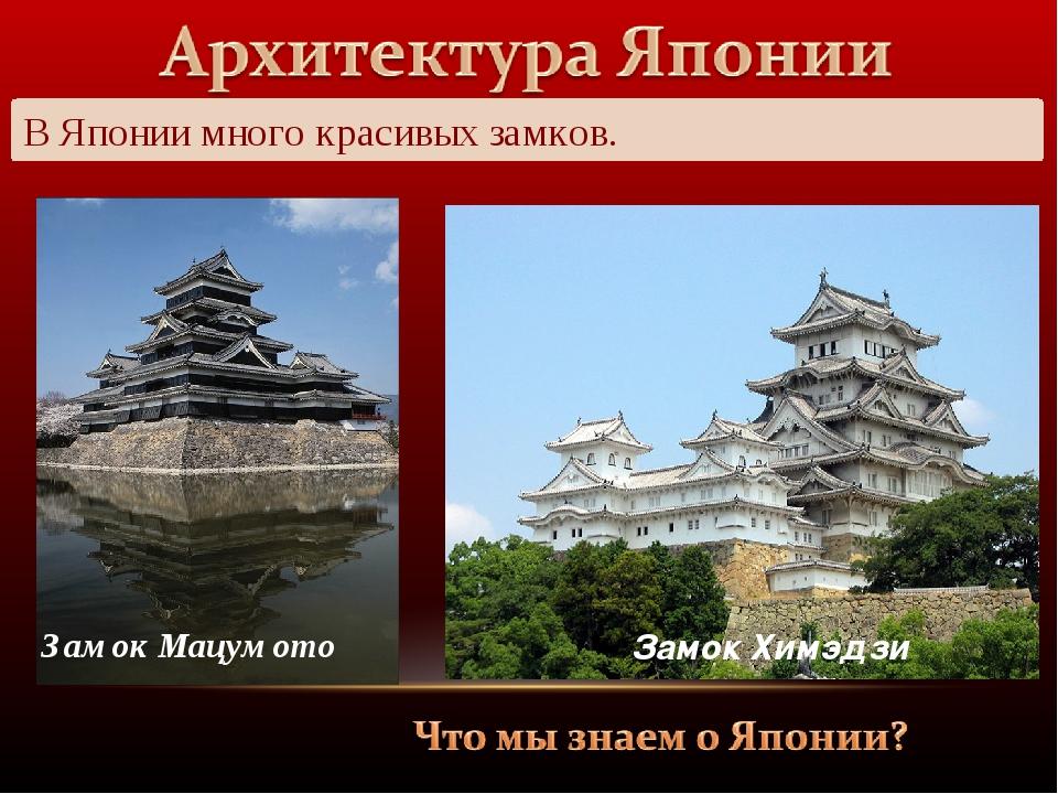 В Японии много красивых замков. Замок Химэдзи Замок Мацумото