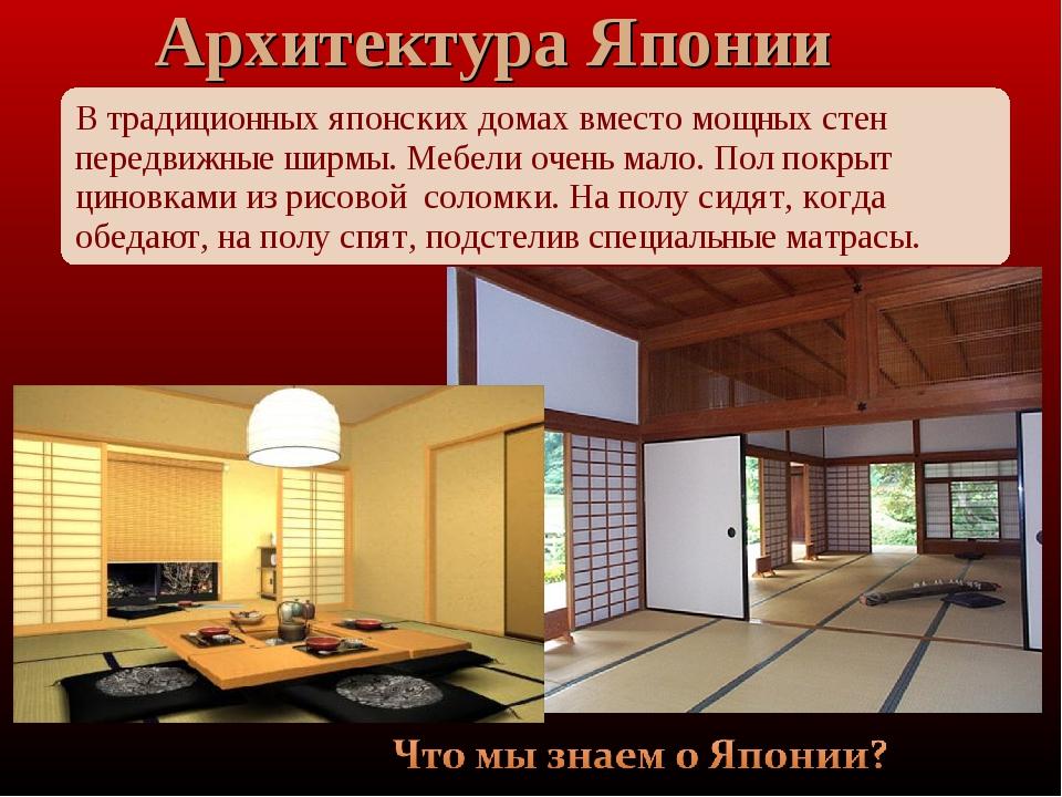 В традиционных японских домах вместо мощных стен передвижные ширмы. Мебели оч...