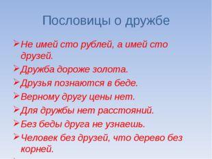 Пословицы о дружбе Не имей сто рублей, а имей сто друзей. Дружба дороже золот