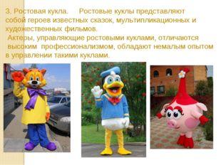 3. Ростовая кукла.  Ростовые куклыпредставляют собой героев известных ска