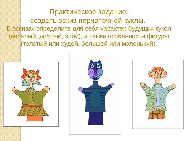 Практическое задание: создать эскиз перчаточной куклы. В эскизах определите д...