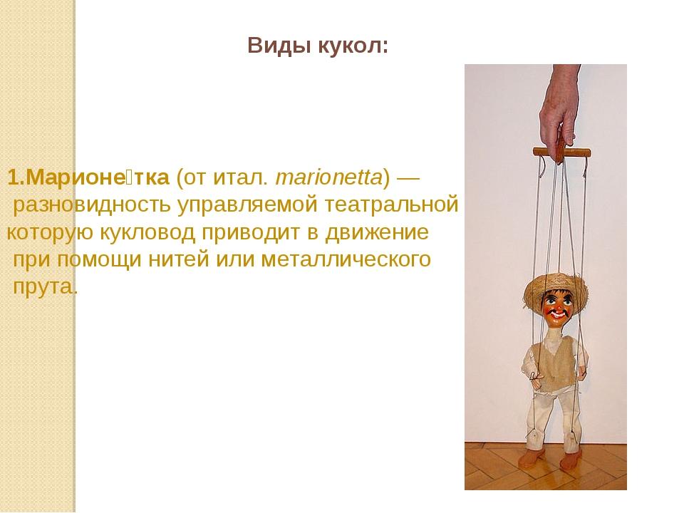 Марионе́тка (от итал.marionetta)— разновидность управляемой театральной ку...