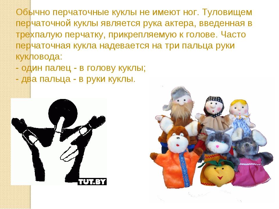 Обычно перчаточные куклы не имеют ног. Туловищем перчаточной куклы является р...