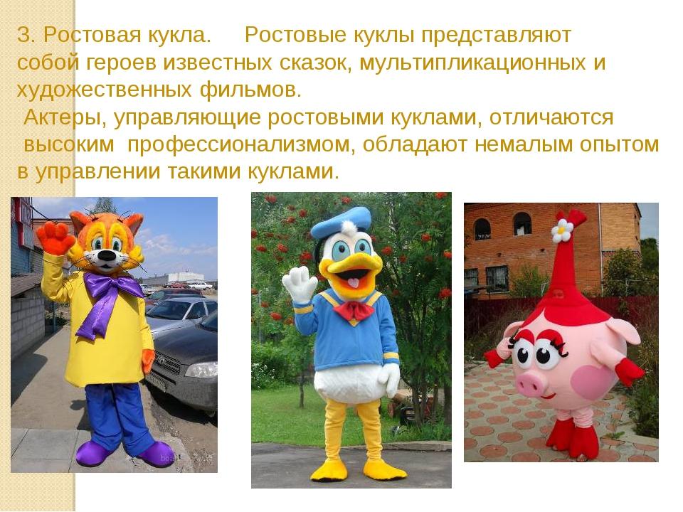 3. Ростовая кукла.  Ростовые куклыпредставляют собой героев известных ска...