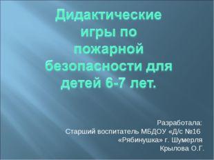 Разработала: Старший воспитатель МБДОУ «Д/с №16 «Рябинушка» г. Шумерля Крылов