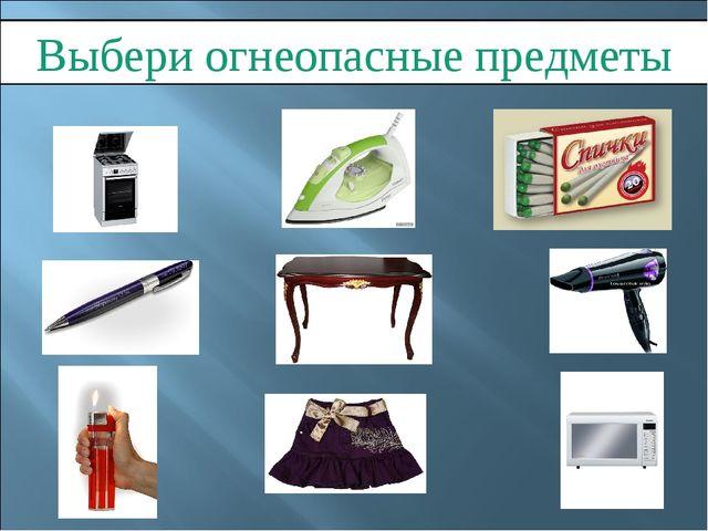 Выбери огнеопасные предметы