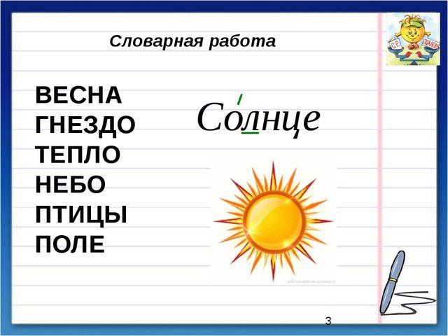 Словарная работа ВЕСНА ГНЕЗДО ТЕПЛО НЕБО ПТИЦЫ ПОЛЕ Солнце