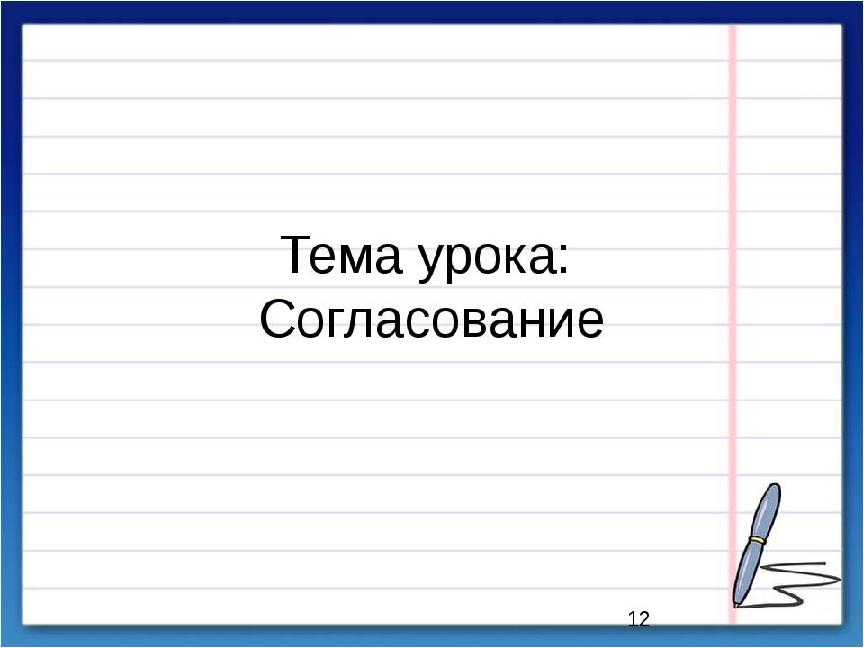Тема урока: Согласование