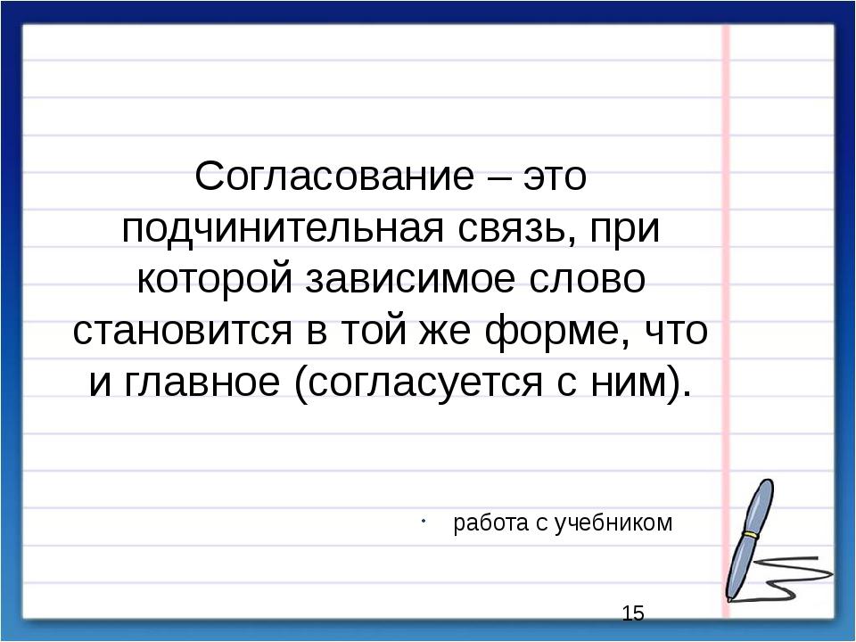 Согласование – это подчинительная связь, при которой зависимое слово станови...