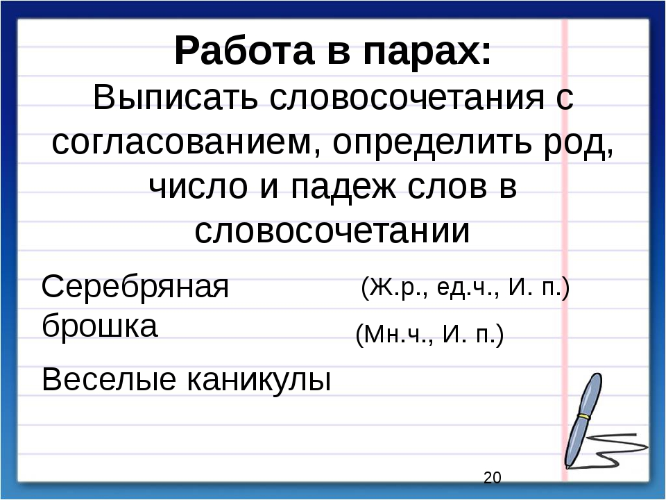 Работа в парах: Выписать словосочетания с согласованием, определить род, числ...