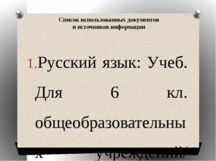 Список использованных документов и источников информации Русский язык: Учеб.