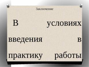 Заключение В условиях введения в практику работы школы ФГОС ООО учителю необ