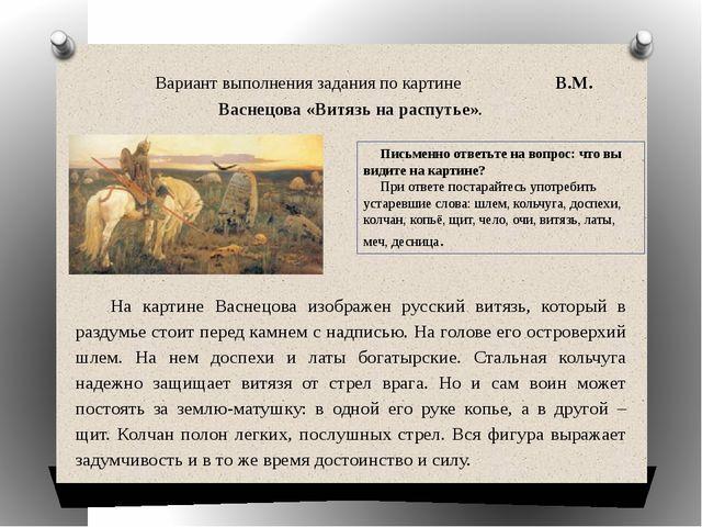 Вариант выполнения задания по картине  В.М. Васнецова «Витязь на распутье...