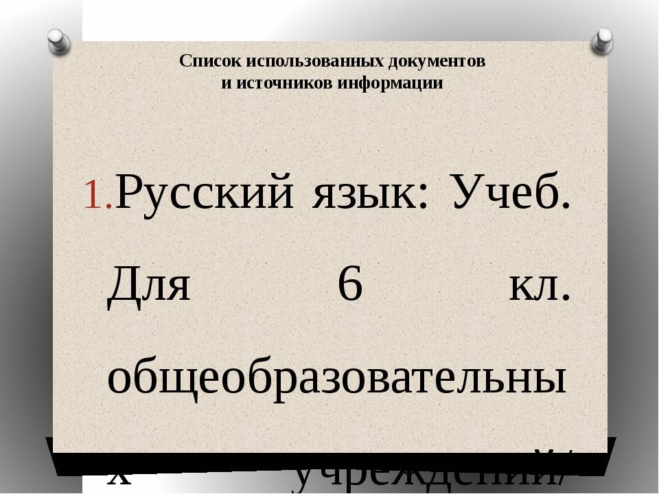 Список использованных документов и источников информации Русский язык: Учеб....