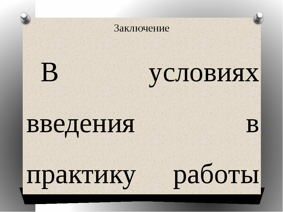 Заключение В условиях введения в практику работы школы ФГОС ООО учителю необ...