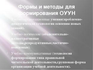 Формы и методы для формирования ОУУН Учебно-организационные умения(проблемно-
