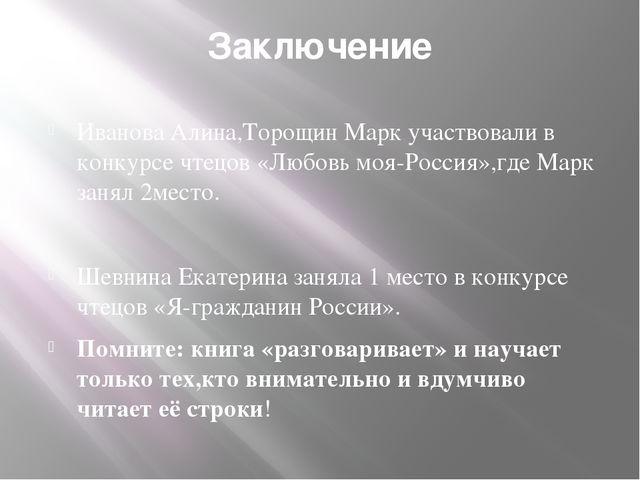 Заключение Иванова Алина,Торощин Марк участвовали в конкурсе чтецов «Любовь м...