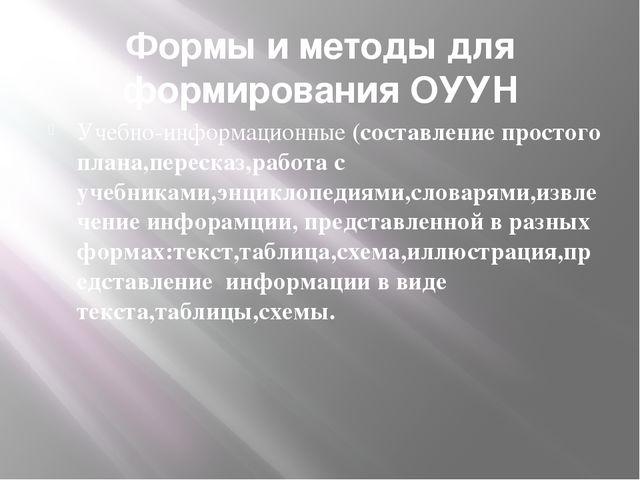 Формы и методы для формирования ОУУН Учебно-информационные (составление прост...