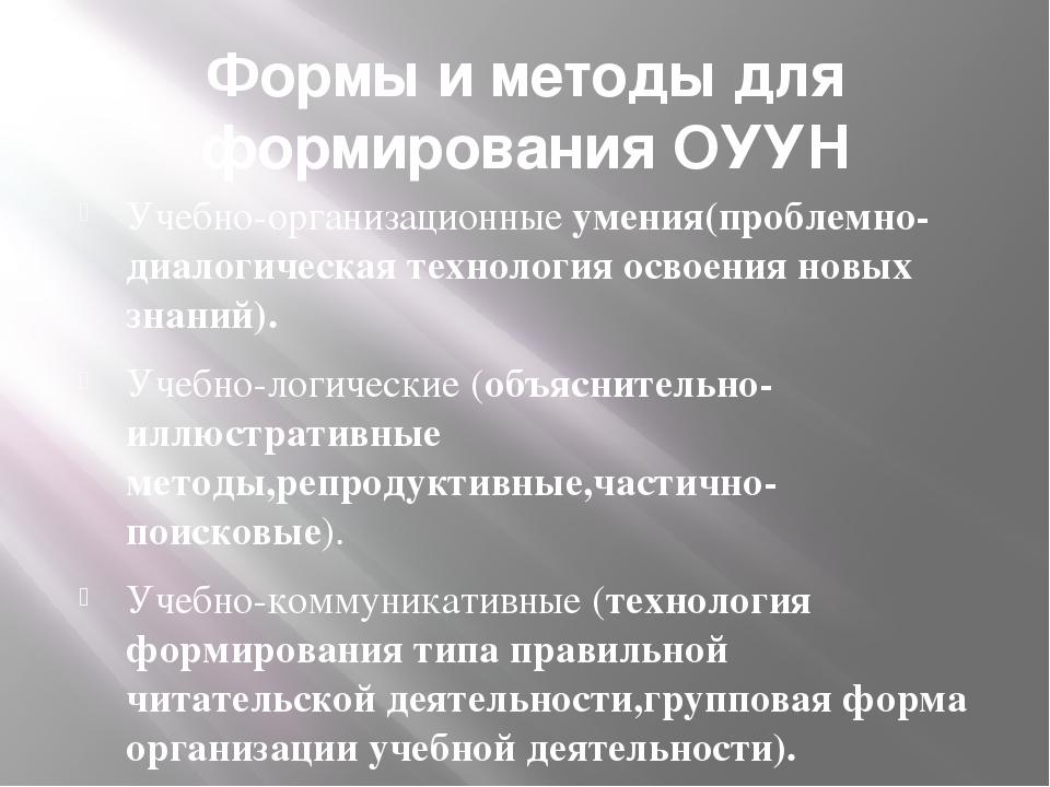 Формы и методы для формирования ОУУН Учебно-организационные умения(проблемно-...